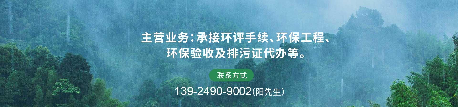 中山环评,中山环保工程