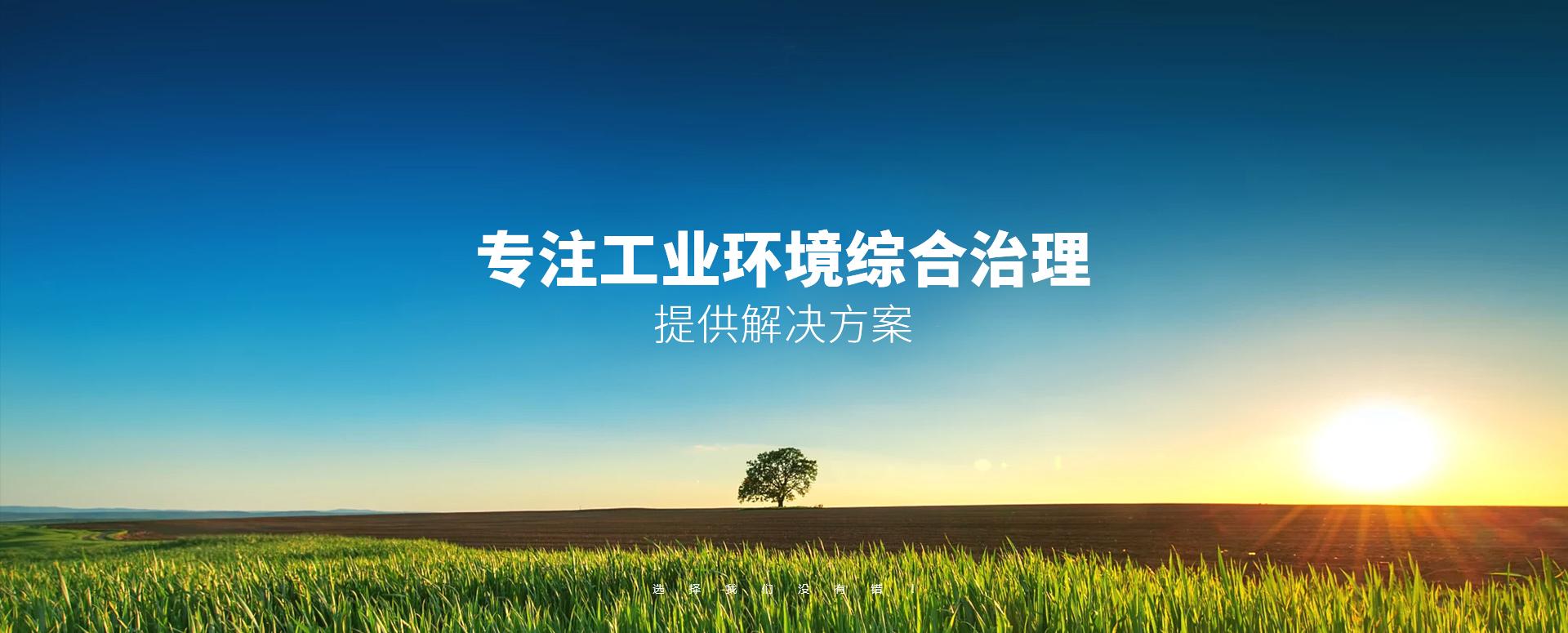 中山环保验收